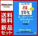 竹内弘樹の株・投資 3冊セット
