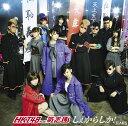 しぇからしか! (Type-C CD+DVD) HKT48 feat.氣志團