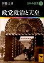 政党政治と天皇 日本の歴史22 (講談社学術文庫) [ 伊藤 之雄 ]