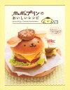 樂天商城 - ポムポムプリンのおいしいレシピ [ akinoichigo ]