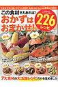 この食材さえあれば!おかずはおまかせ!226レシピ おいも・ごぼう・れんこん・きのこ・大根・鮭・白菜 (主婦の友生活シリーズ)