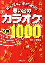思い出のカラオケ名曲1000 [ 日本文芸社 ]