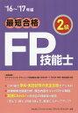 最短合格2級FP技能士('16〜'17年版) [ きんざい ]