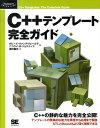 C++テンプレート完全ガイド (Programmer's selection) [ デービッド・ヴァンダヴォーダ ]