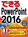 できるPowerPoint 2016 [ 井上香緒里 ]