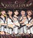 ℃-ute武道館コンサート2013『Queen of J-POP〜たどり