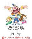 【楽天ブックス限定先着特典】ハクション大魔王2020 Blu-ray Disc BOX【完全生産限定版】【Blu-ray】(B6アクリルスタンド) [ 山寺宏一 ]