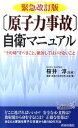 【送料無料】「原子力事故」自衛マニュアル緊急改訂版