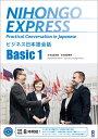 NIHONGO EXPRESS Basic 1 [ 日米会話学院日本語研究所 ]