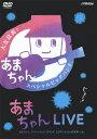 あまちゃんLIVE〜あまちゃん スペシャルビッグバンド コンサート in NHKホール〜 [ 大友良英&「あまちゃん」スペシャルビッグバンド ]