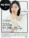 My Girl(vol.7) 松井珠理奈、熊崎晴香(SKE48/ラブ・クレッシェンド)/加 (エンターブレインムック)