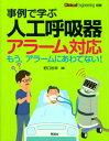 事例で学ぶ人工呼吸器アラーム対応 [ 野口裕幸 ]
