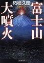 富士山大噴火 [ 柘植久慶 ]