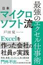 日本マイクロソフト流 最強のエクセル仕事術 [ 戸田 覚 ]