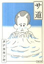 サ道 [ タナカカツキ ]