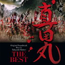 【予約】NHK大河ドラマ 真田丸 オリジナル・サウンドトラック THE BEST