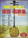 沖縄三線で歌う童謡・歌謡集 (文字デカ楽譜シリーズ)