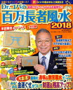 Dr.コパの百万長者風水2018 (新Dr.コパの風水まるご...