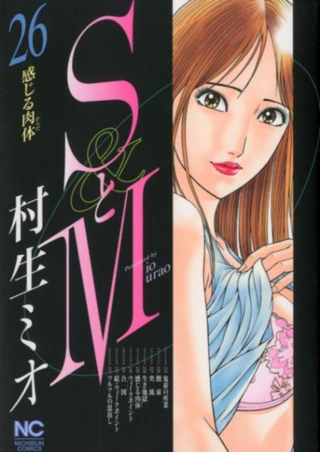 SとM(26) (ニチブン・コミックス) [ 村...の商品画像