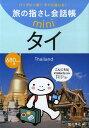 タイ タイ語 (旅の指さし会話帳mini) [ 加川博之 ]...