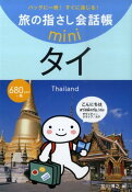 タイ タイ語 (旅の指さし会話帳mini) [ 加川博之 ]
