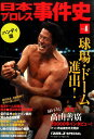 日本プロレス事件史(vol.4)ハンディ版 [ ベースボール・マガジン社 ]