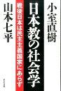 日本教の社会学 [ 山本七平 ]