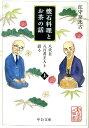 懐石料理とお茶の話(上) 八代目八百善主人と語る (中公文庫) [ 江守奈比古 ]