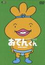 おでんくん DVD-BOX3 [ 本上まなみ ]...
