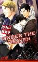 UNDER THE HEAVEN(下) (B-boy nov...