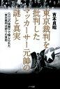 東京裁判を批判したマッカーサー元帥の謎と真実 GHQの検閲下で報じられた「東京裁判は誤り」の真相 [