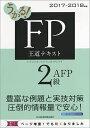 うかる! FP2級・AFP 王道テキスト 2017-2018年版 [ フィナンシャルバンクインスティチュート ]