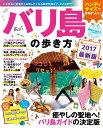 バリ島の歩き方(2017)ハンディ [ ダイヤモンド・ビッグ社 ]