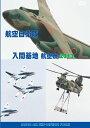 世界のエアライナー 航空自衛隊 入間基地 航空祭2013 [...