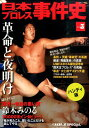 日本プロレス事件史(vol.5)ハンディ版 革命と夜明け [ ベースボール・マガジン社 ]