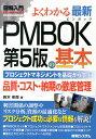 図解入門よくわかる最新PMBOK第5版の基本 [ 鈴木安而 ]