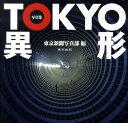 Tokyo異形 写真集 [ 東京新聞 ]