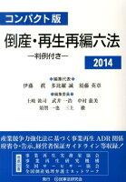 倒産・再生再編六法(2014)