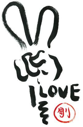 ��ľI love you