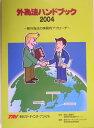 外為法ハンドブック(2004年版)