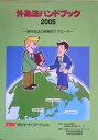 外為法ハンドブック(2005年版)