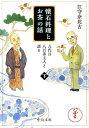 懐石料理とお茶の話(下) 八代目八百善主人と語る (中公文庫) [ 江守奈比古 ]
