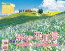 幸せの花風景 Romantic Flowers 2021 (インプレスカレンダー2021) [ 芙和せら ]