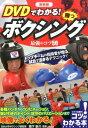 DVDでわかる 勝つボクシング 最強のポイント50 新装版 梅下 新介