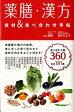 ショッピング手帳 薬膳・漢方食材&食べ合わせ手帖 [ 喩静 ]