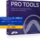 【国内正規品】Pro Tools - Annual Subscription - Student /Teacher (1年版 / 学生・教員版)【ILOK3未同梱】
