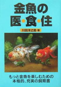 金魚の医・食・住