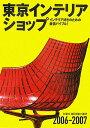 東京インテリアショップ(2006ー2007)