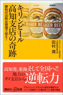 キリンビール