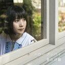 ハローグッバイ (初回限定盤 CD+DVD) [ 新山詩織 ]